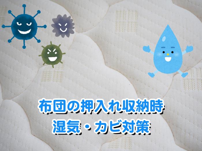 布団の押入れ収納時の湿気・カビ対策!