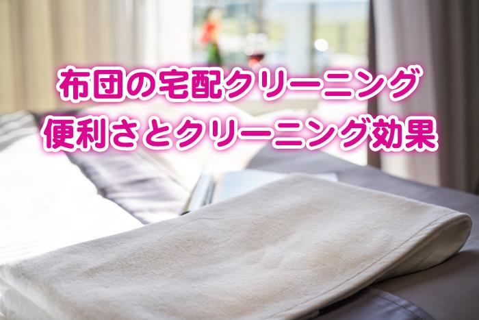 布団の宅配クリーニング、便利さとクリーニング効果