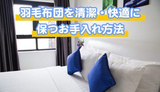羽毛布団を清潔・快適に保つ為のお手入れ方法!